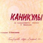 Каникулы, диафильм (1962)