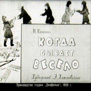 Когда бывает весело, диафильм (1959)