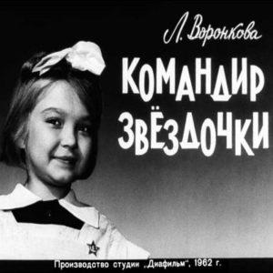 Командир звёздочки, диафильм (1962) про октябрят