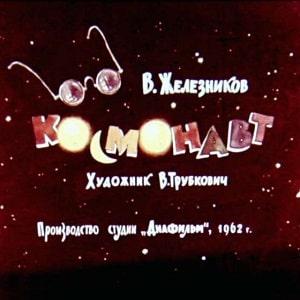 Космонавт, диафильм (1962)