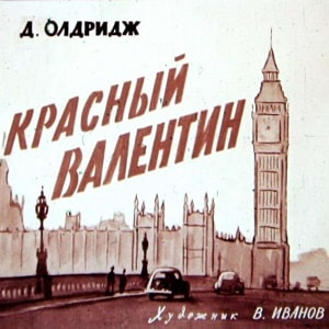 Красный Валентин, диафильм (1965) Олдридж Д. для детей