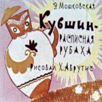 Кувшин - расписная рубаха, диафильм (1963) Эмма Мошковская картинки