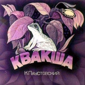 Квакша, диафильм (1975) Паустовский рассказ с иллюстрациями