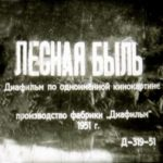Лесная быль, диафильм (1951) о лесных животных