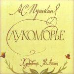 Лукоморье, диафильм (1983) Пушкин иллюстрации