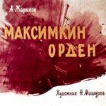 Максимкин орден, диафильм (1966) читать с иллюстрациями