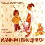 Мамины помощники, диафильм (1980) Капутикян стихи для детей