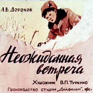 Неожиданная встреча, диафильм (1960) Дорохов