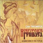 Новгородец Гришата, диафильм (1977) Тихомиров О. читать с картинками