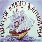 Одиссея юного капитана, диафильм (1989) Топоров В. правила купания на открытой воде с картинками