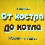 От костра до котла, диафильм (1984) Пермяк читать с картинками