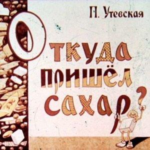 Откуда пришёл сахар диафильм (1964) Утевская П. рассказ про сахар с рисунками