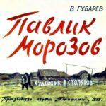 Павлик Морозов, диафильм (1959) Губарев читать с картинками