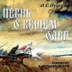 Песнь о вещем Олеге, диафильм (1972) Пушкин картинки