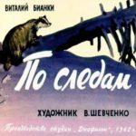 По следам, диафильм (1962) Виталий Бианки для детей рисунки с текстом
