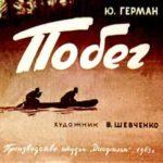Побег, диафильм (1963) Герман читать с картинками онлайн