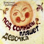 Под солнцем пляшет девочка, диафильм (1984) Владимир Приходько читайте стихи с картинками онлайн
