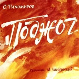 Поджог, диафильм (1984) про войну на украине