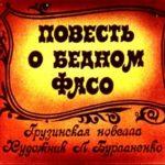 Повесть о бедном Фасо, диафильм (1988) грузинская сказка с картинками читайте онлайн