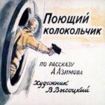 Поющий колокольчик, диафильм (1969) Азимов А. фантастика книжка