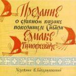 Предание о славном казаке покорителе Сибири Ермаке Тимофеевиче, диафильм (1976) читать с картинками