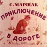 Приключение в дороге, диафильм (1971) Маршак иллюстрации и текст