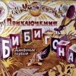 Приключения Бибигона, диафильм (1988) Корней Чуковский детская сказка с картинками онлайн