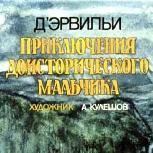 Приключения доисторического мальчика, диафильм (1989)