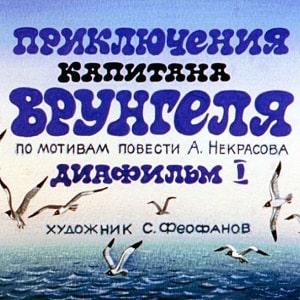 Приключения капитана Врунгеля, диафильм (1990) Некрасов А. иллюстрации с текстом
