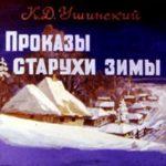 Проказы старухи зимы, диафильм (1988)
