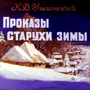 Проказы старухи зимы, диафильм (1988) Ушинский для детей