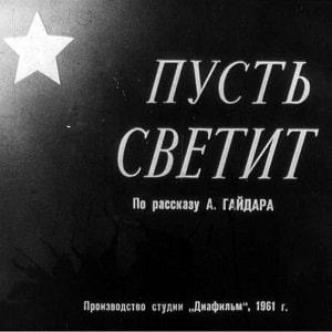 Пусть светит, диафильм (1961) Аркадий гайдар читать с картинками