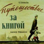 Путешествие за книгой, диафильм (1958) Соловьёва О. для детей иллюстрации книги
