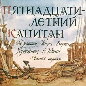Пятнадцатилетний капитан, диафильм (1977) Жюль Верн читать с картинками онлайн