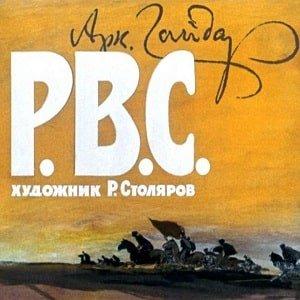 Р.В.С. диафильм (1966) Аркадий Гайдар читать