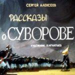 Рассказы о Суворове, диафильм (1967) Алексеев С.