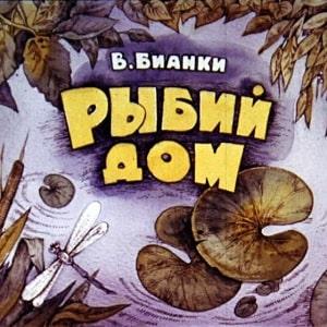 Рыбий дом, диафильм (1989) Бианки читать
