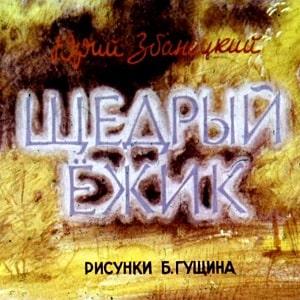 Щедрый ёжик, диафильм (1977) Юрий Збанацкий читать с картинками