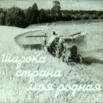 Широка страна моя родная, диафильм (1952)