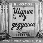 Шурик у дедушки, диафильм (1960) Николай Носов рассказ с картинками читать и смотреть