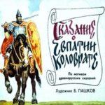 Сказание о Евпатии Коловрате, диафильм (1988)