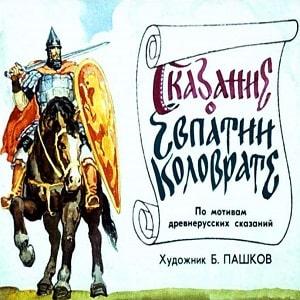 Сказание о Евпатии Коловрате, диафильм (1988) картинки с текстом