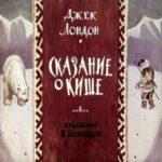 Сказание о Кише, диафильм (1968) Джек Лондон читать с картинками