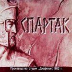 Спартак, диафильм (1962) смотреть картинки читать текст онлайн