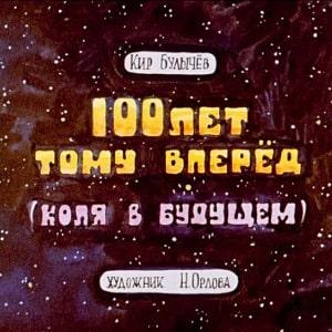 Сто лет тому вперёд, диафильм (1982) Кир Булычев