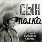 Сын полка, диафильм (1950)