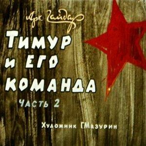 Тимур и его команда, диафильм (1966) Аркадий Гайдар детский рассказ с иллюстрациями