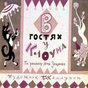 В гостях у клоуна, диафильм (1967) Зощенко М. читать онлайн