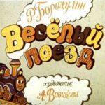 Весёлый поезд, диафильм (1989) Бородулин