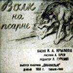 Волк на псарне, диафильм (1950) Крылов басня с картинками
